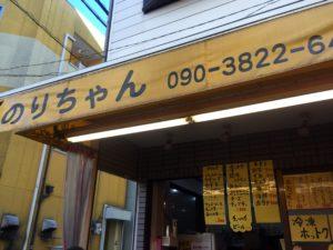 のりちゃん店舗外観画像