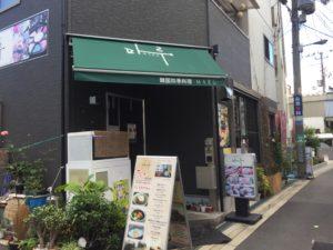 韓国料理マル店舗外観