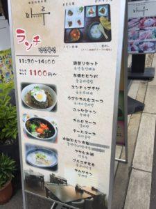 韓国料理マル看板画像