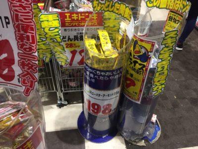 エキドンキハニーバターアーモンド198円画像
