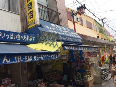 成田商店外観