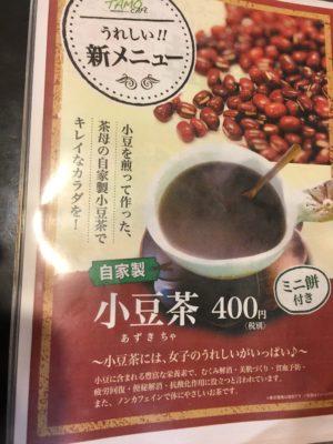 茶母小豆茶メニュー