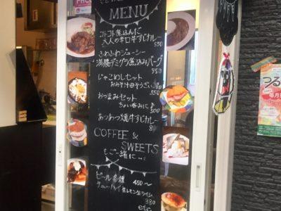 GRACE Garden Cafeメニュー看板