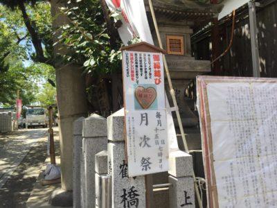 弥栄神社月次祭