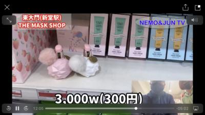 マスクショップ商品