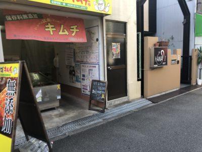 韓菜キムチ外観