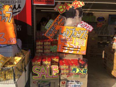 鶴橋クラス20210117