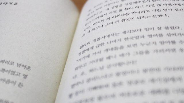 韓国語テキストイメージ画像写真AC