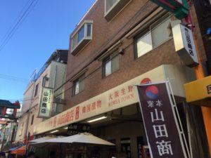 山田商店画像