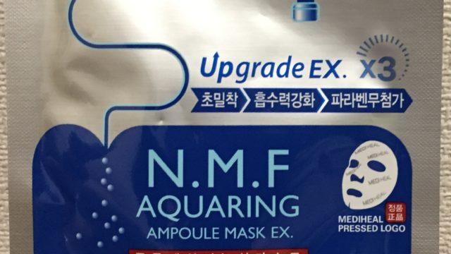 nmfアクアリングアンプルマスク画像