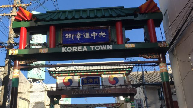 コリアンタウン御幸通中央門
