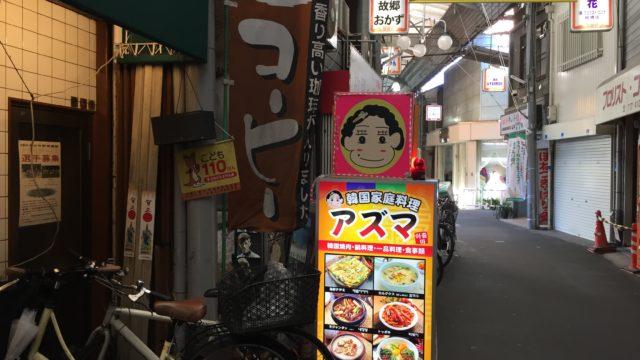 鶴橋アズマ看板画像