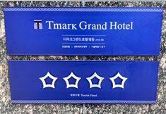 ティーマークグランドホテル4つ星