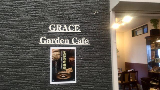 GRACEガーデンカフェ外観
