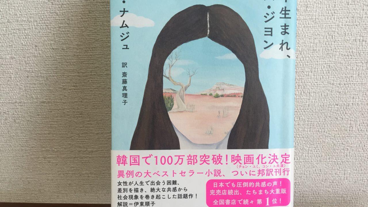 キムジヨン本表紙