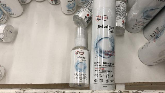 JMsolution除菌